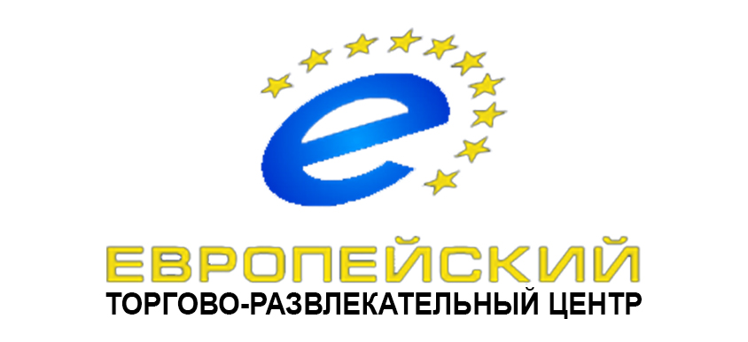 Европейский ТРЦ